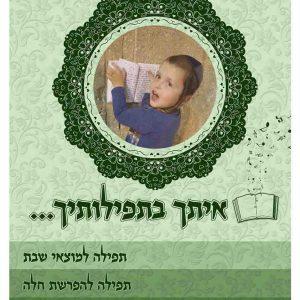 חוברת תפילה לאמא